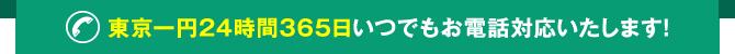 東京一円24時間365日いつでもお電話対応いたします!