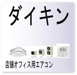 画像1: F3・エラーコード・吐出管温度異常