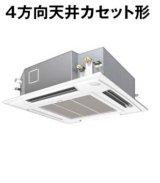 東京・業務用エアコン パナソニック てんかせ4方向 高効率タイプ PA-P80U4SX P80形 (3HP) Xシリーズ シングル 単相200V