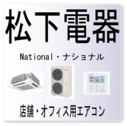 画像1: J9・松下電器 ナショナル ガス管温度センサ異常 業務用エアコン修理
