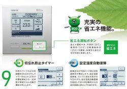 画像3: 東京・業務用エアコン 三菱重工 天井埋込形1方向吹出し シングルタイプ FDTSXP504HAG4AG 50形(2馬力) SAISONINVERTER FDTSシリーズ 三相200V