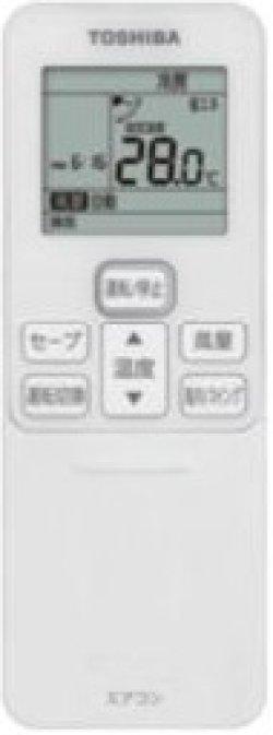 画像2: 東京・業務用エアコン 東芝 4方向吹出し 同時トリプル ワイヤレス リモコン AUEE22465X P224(8馬力) スマートエコR 三相200V