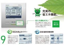画像3: 東京・業務用エアコン 三菱重工 天吊形 シングルタイプ FDEXP1123HAG3AG 112形(4馬力) SAISONINVERTER FDEシリーズ 三相200V