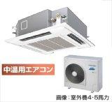 東京・業務用エアコン 東芝 中温用エアコン てんかせ4方向 シングル RCAU411D (4馬力) 三相200V