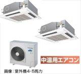 東京・業務用エアコン 東芝 中温用エアコン てんかせ4方向 同時ツイン RCA2U511D (5馬力) 三相200V