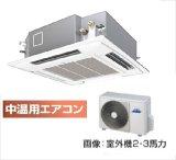 東京・業務用エアコン 東芝 中温用エアコン てんかせ4方向 シングル RCAU311D (3馬力) 三相200V