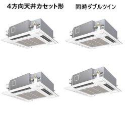画像1: 東京・業務用エアコン パナソニック 冷房専用エアコン てんかせ4方向 PA-P280U4CV P280形 (10HP) Cシリーズ 同時ダブルツイン 三相200V