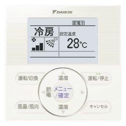 画像3: 東京・業務用エアコン ダイキン 厨房用エアコン ワイヤード ペアタイプ SZZT140CB 140形(5馬力) ECOZEAS80シリーズ 三相200V