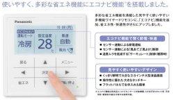 画像3: 東京・業務用エアコン パナソニック 冷房専用エアコン てんかせ4方向 PA-P280U4CV P280形 (10HP) Cシリーズ 同時ダブルツイン 三相200V