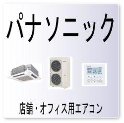 画像1: E5・パナソニック リモコン異常 業務用エアコン修理