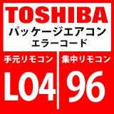 東芝 パッケージエアコン エラーコード:LO4 / 96 「室外系統アドレス重複設定」 【インターフェイス基板】