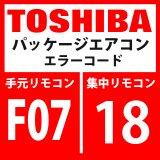 東芝 パッケージエアコン エラーコード:F07 / 18 「TLセンサ異常」 【インターフェイス基板】