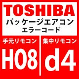 東芝 パッケージエアコン エラーコード:HO8 / d4 「油面検出用温度センサ異常」 【インターフェイス基板】