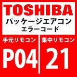 東芝 パッケージエアコン エラーコード:P04 / 21 「高圧SW系異常」 【インバーター基板】
