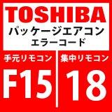 東芝 パッケージエアコン エラーコード:F15 / 18 「室外温度センサ誤配線(TE1、TL)」 【インバータ基板】