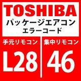 東芝 パッケージエアコン エラーコード:L28 / 46 「室外接続台数オーバー」 【インターフェイス基板】