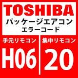 東芝 パッケージエアコン エラーコード:H06 / 20 「低圧保護動作」 【インターフェイス基板】