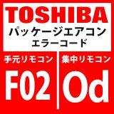 東芝 パッケージエアコン エラーコード:F02 / OF 「室内TC2センサ異常」 【室内機】