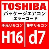 東芝 パッケージエアコン エラーコード:H16 / d7 「油面検出回路系異常」 【インターフェイス基板】