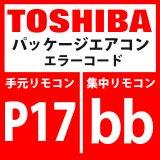 東芝 パッケージエアコン エラーコード:P17 / bb 「吹出し温度TD2異常」 【インバータ基板】