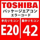 東芝 パッケージエアコン エラーコード:E20 / 42 「自動アドレス中他系統接続」 【インターフェイス基板】