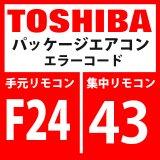 東芝 パッケージエアコン エラーコード:F24 / 43 「Psセンサ異常」 【インターフェイス基板】