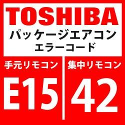 画像1: 東芝 パッケージエアコン エラーコード:E15 / 42 「自動アドレス中室内不在」 【インターフェイス基板】