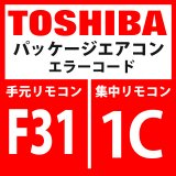 東芝 パッケージエアコン エラーコード:F31 / 1C 「室外EEPROM異常」 【インバータ基板】