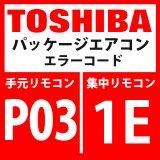 東芝 パッケージエアコン エラーコード:P03 / 1E 「吹出温度TD1異常」 インターフェイス基板】