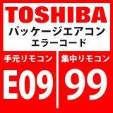 東芝 パッケージエアコン エラーコード:E09 / 99 「内機・外機通信回路異常」(外気側検出) 【インターフェイス基板】