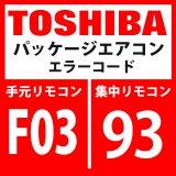 東芝 パッケージエアコン エラーコード:F03 / 93 「室内TC1センサ異常」 【室内機】