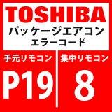 東芝 パッケージエアコン エラーコード:P19 / 8 「四方弁反転異常」 【インバータ基板】