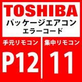 東芝 パッケージエアコン エラーコード:P12 / 11 「室内機ファンモーター異常」 【室内機】