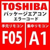 東芝 パッケージエアコン エラーコード:F05 / A1 「TD2センサ異常」 【インターフェイス基板】