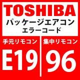 東芝 パッケージエアコン エラーコード:E19 / 96 「センター室外台数異常」 【インターフェイス基板】