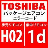 東芝 パッケージエアコン エラーコード:H02 / 1d 「圧縮機異常(ロック)」 【インバーター基板】