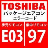 東芝 パッケージエアコン エラーコード:E03 / 97 「室内機からリモコン間の通信異常」(室内機側検出) 【室内機】