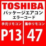 東芝 パッケージエアコン エラーコード:P13 / 47 「室外液バック検出異常」 【インターフェイス基板】