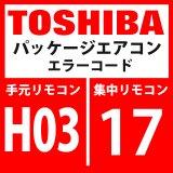 東芝 パッケージエアコン エラーコード:H03 / 17 「電流検出回路系異常」 【インバーター基板】