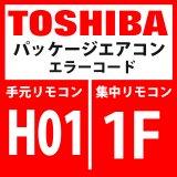 東芝 パッケージエアコン エラーコード:HO1 / 1F 「圧縮機ブレークダウン」 【インバータ基板】