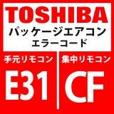 東芝 パッケージエアコン エラーコード:E31 / CF 「IPDU通信異常」 【インターフェイス基板】