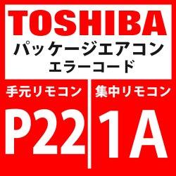 画像1: 東芝 パッケージエアコン エラーコード:P22 / 1A 「室外機ファン用インバーター異常」 【インバーター基板】