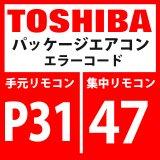 東芝 パッケージエアコン エラーコード:P31 / 47 「他の室内異常(グループ子機異常)」 【室内機】