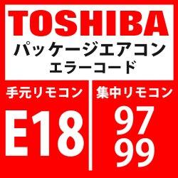 画像1: 東芝 パッケージエアコン エラーコード:E18 / 97・99 「室内親子間通信異常」 【室外機】