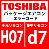 東芝 パッケージエアコン エラーコード:HO7 / d7 「油面低下検出保護」 【インターフェイス基板】