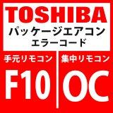 東芝 パッケージエアコン エラーコード:F10 / OC 「室内TAセンサ異常」 【室内機】
