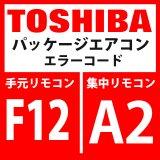 東芝 パッケージエアコン エラーコード:F12 / A2 「TS1センサ異常」 【インターフェイス基板】