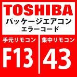 東芝 パッケージエアコン エラーコード:F13 / 43 「THセンサ異常」 【インバータ基板】