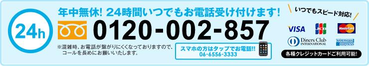 年中無休! 24時間いつでもお電話受け付けます!0120-002-857 携帯からは06-6556-3333