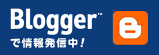 Bloggerで情報発信中です!